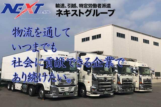 株式会社ネキスト 運送業 トラック販売